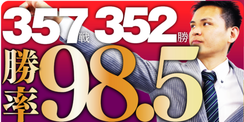 Global Dream FX・357戦352勝、勝率98.5%.PNG
