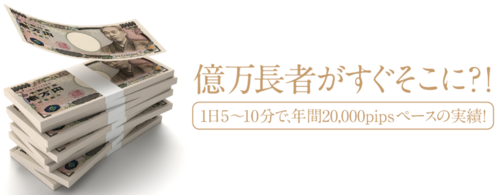 Global Dream FX・億万長者、1日5から10分、年間2万pips.PNG
