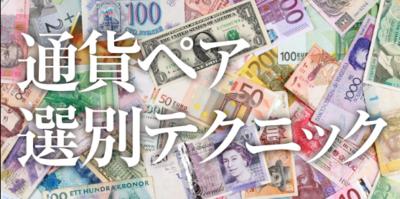 Global Dream FX・特典6、通貨ペア選別テクニック.PNG